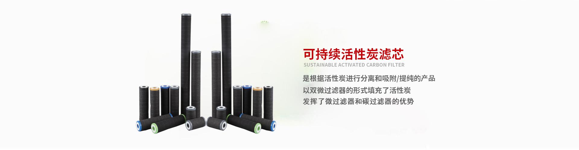 可持续活性炭滤芯
